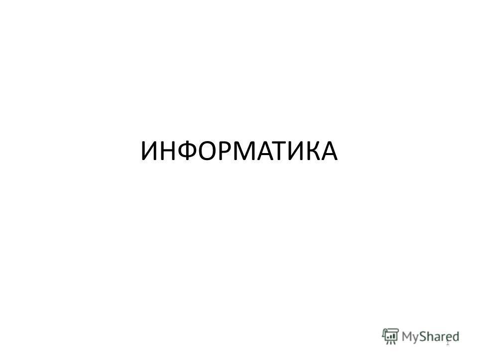 ИНФОРМАТИКА 1