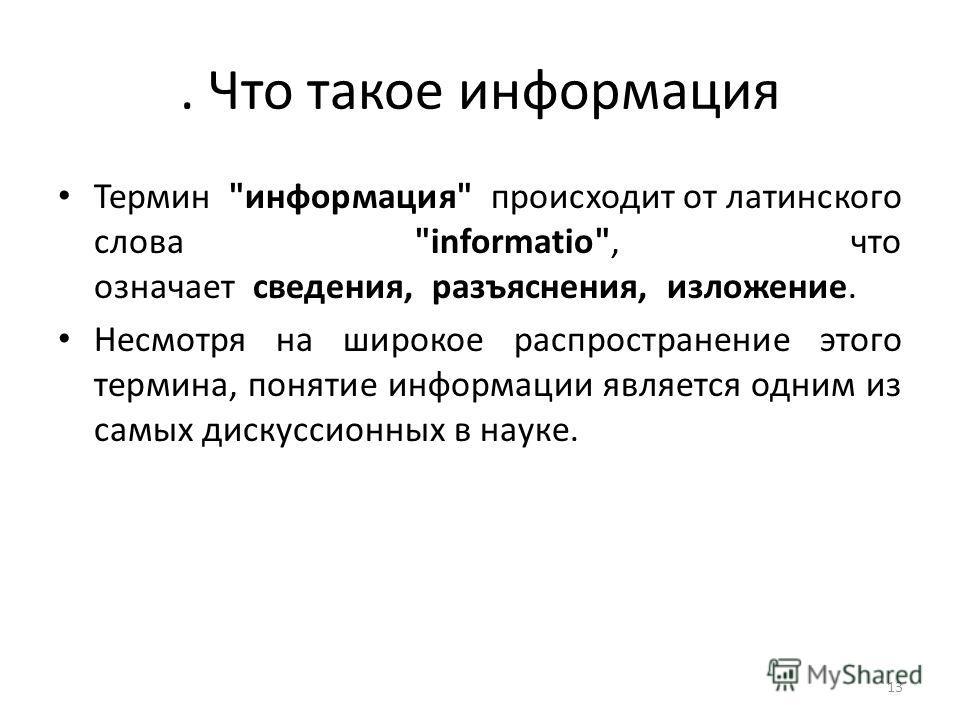 . Что такое информация Термин
