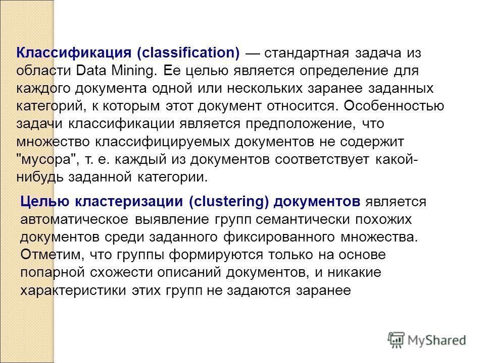 Классификация (classification) стандартная задача из области Data Mining. Ее целью является определение для каждого документа одной или нескольких заранее заданных категорий, к которым этот документ относится. Особенностью задачи классификации являет