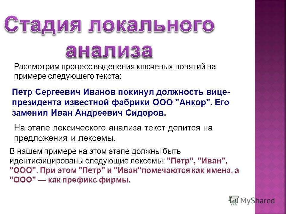 Петр Сергеевич Иванов покинул должность вице- президента известной фабрики ООО