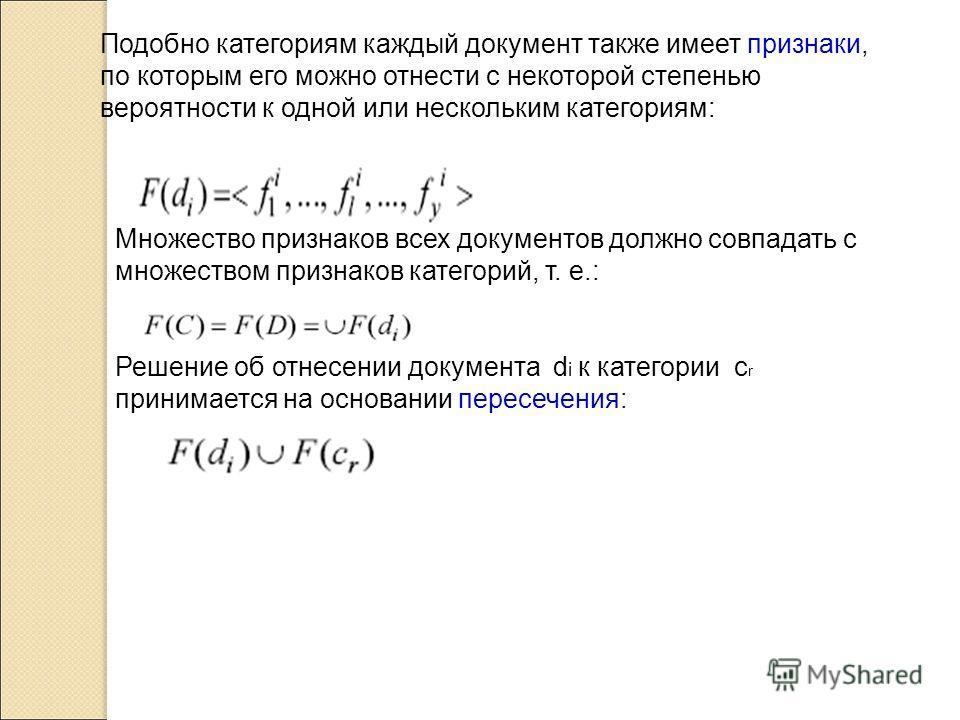 Подобно категориям каждый документ также имеет признаки, по которым его можно отнести с некоторой степенью вероятности к одной или нескольким категориям: Множество признаков всех документов должно совпадать с множеством признаков категорий, т. е.: Ре