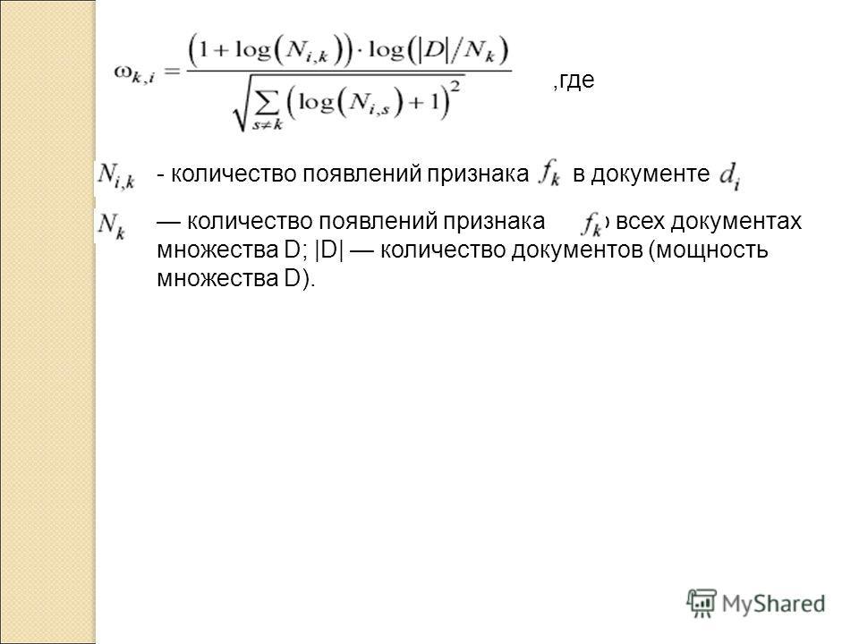 ,где - количество появлений признакав документе количество появлений признака во всех документах множества D;  D  количество документов (мощность множества D).