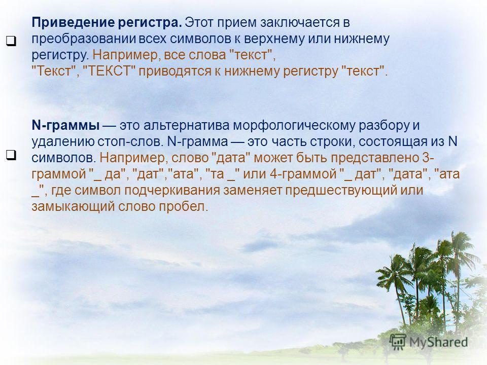 N-граммы это альтернатива морфологическому разбору и удалению стоп-слов. N-грамма это часть строки, состоящая из N символов. Например, слово