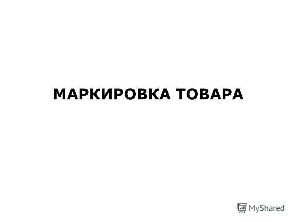 МАРКИРОВКА ТОВАРА