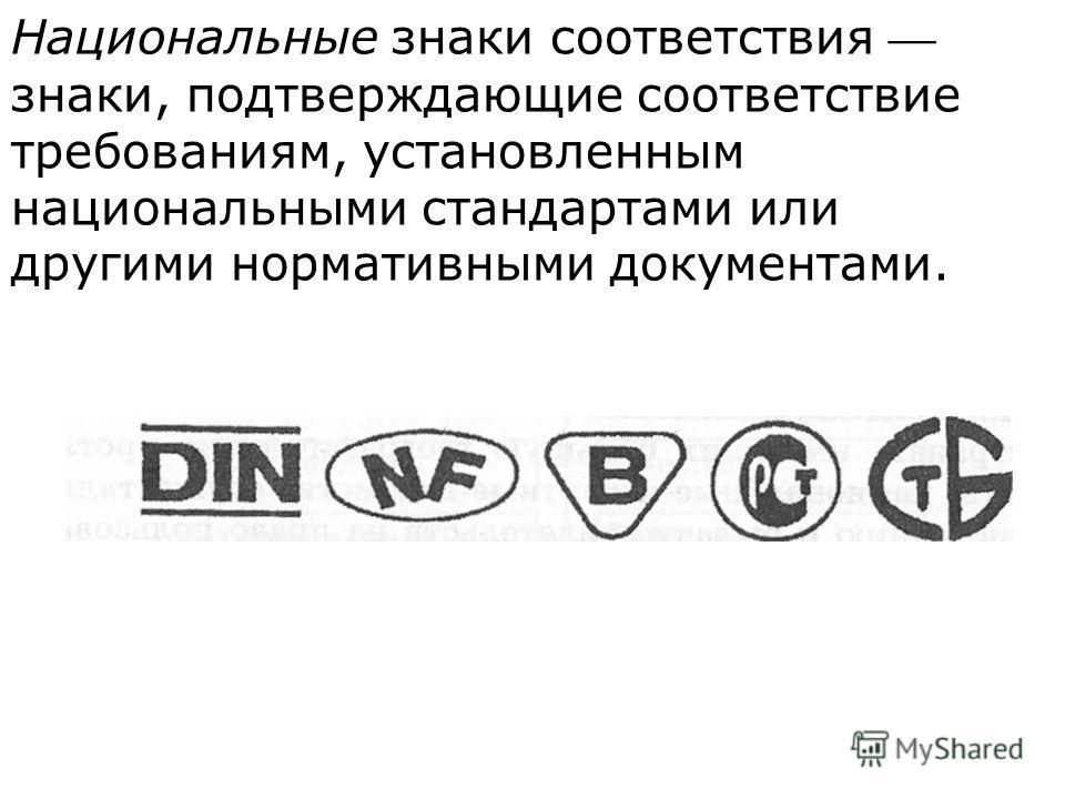 Национальные знаки соответствия знаки, подтверждающие соответствие требованиям, установленным национальными стандартами или другими нормативными доку  ментами.