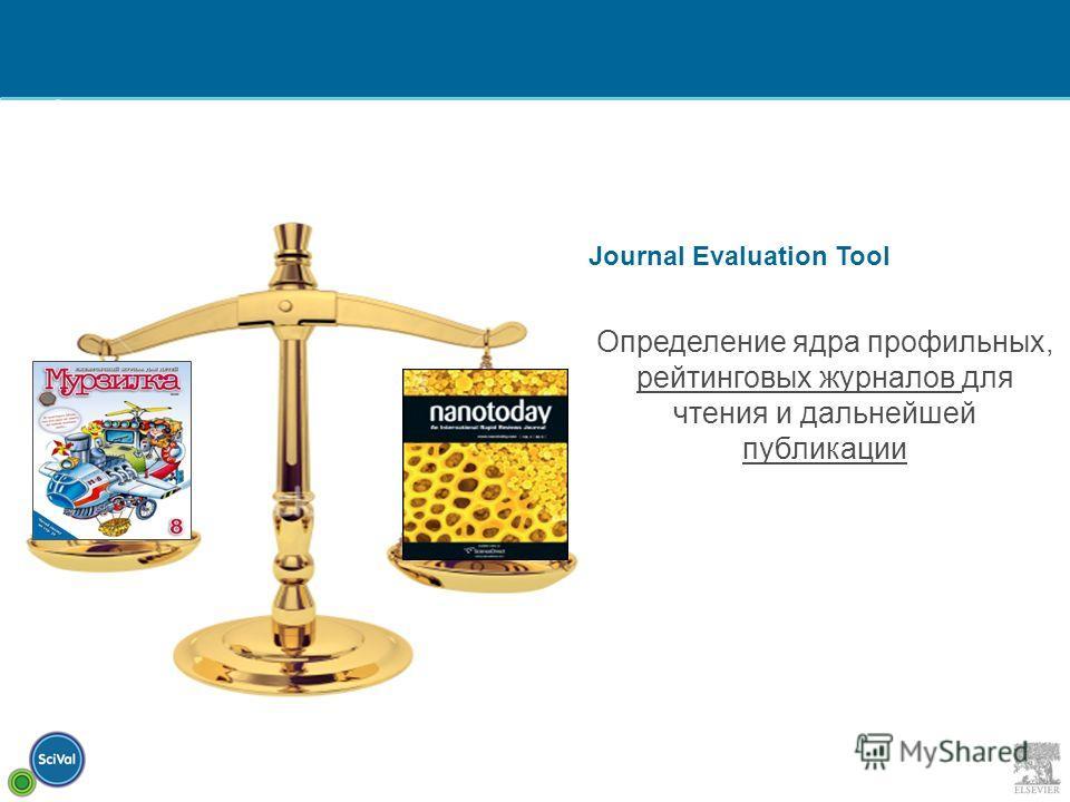 Сравнительная оценка журналов Journal Evaluation Tool Определение ядра профильных, рейтинговых журналов для чтения и дальнейшей публикации