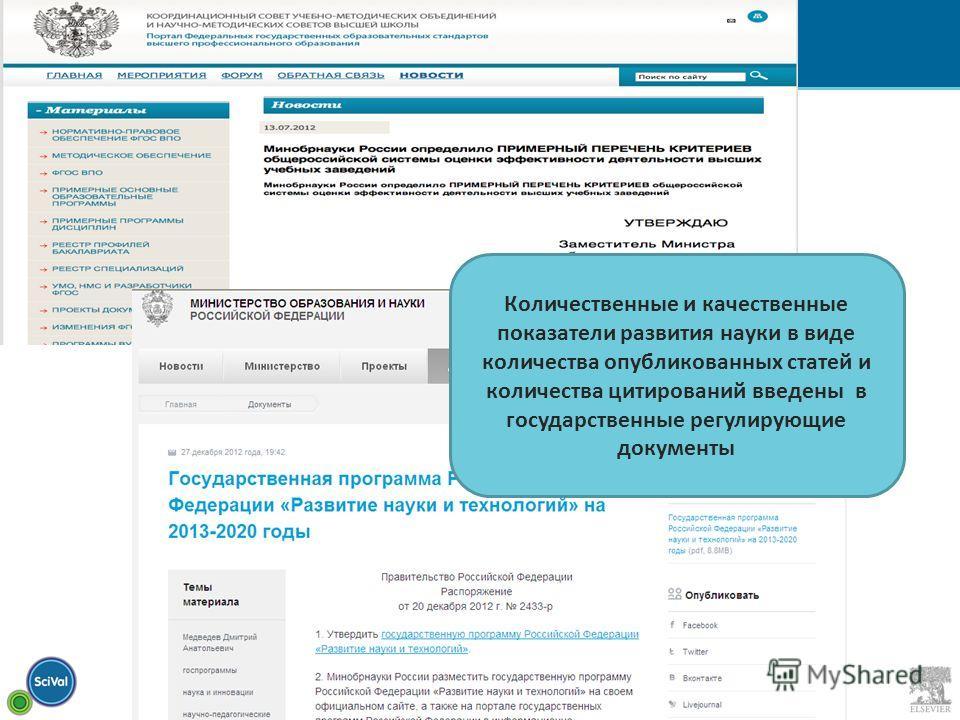 Количественные и качественные показатели развития науки в виде количества опубликованных статей и количества цитирований введены в государственные регулирующие документы