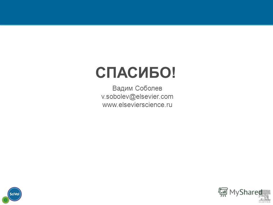 Thank You СПАСИБО! Вадим Соболев v.sobolev@elsevier.com www.elsevierscience.ru