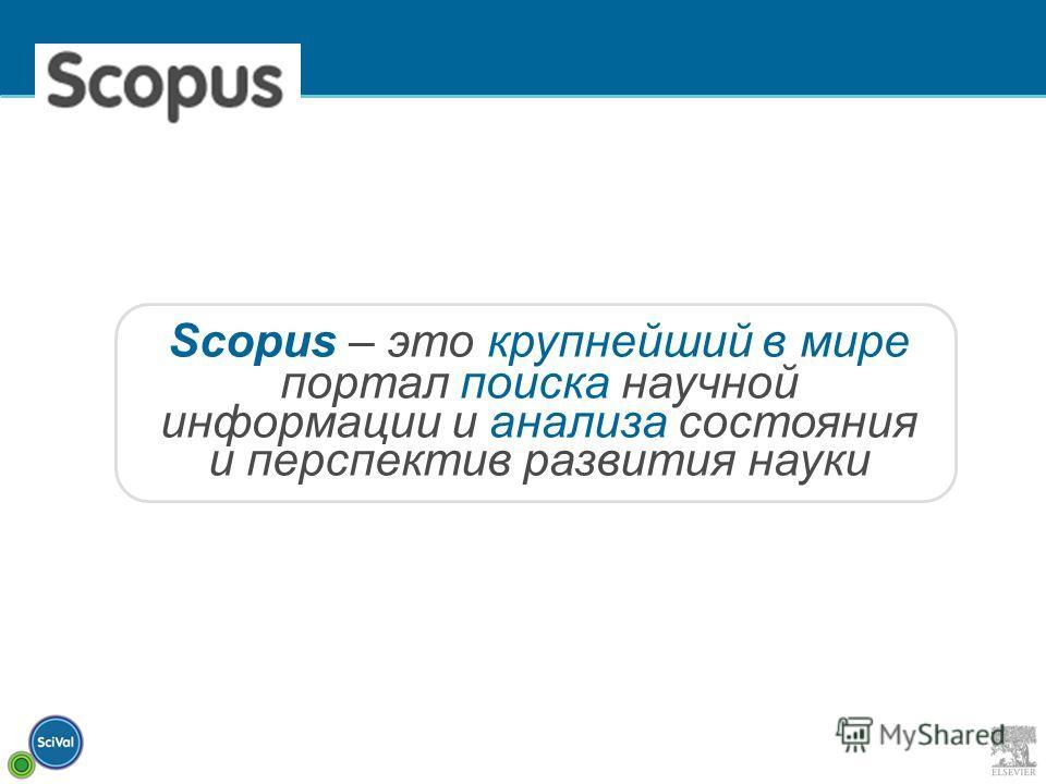 Scopus – это крупнейший в мире портал поиска научной информации и анализа состояния и перспектив развития науки