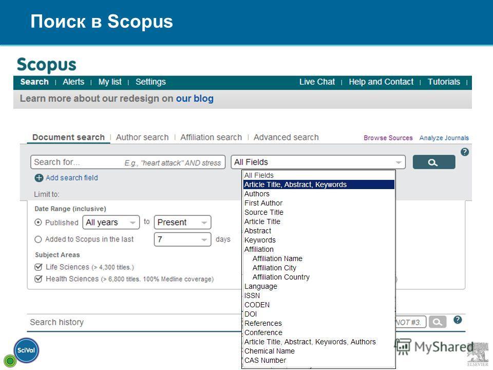 Поиск в Scopus