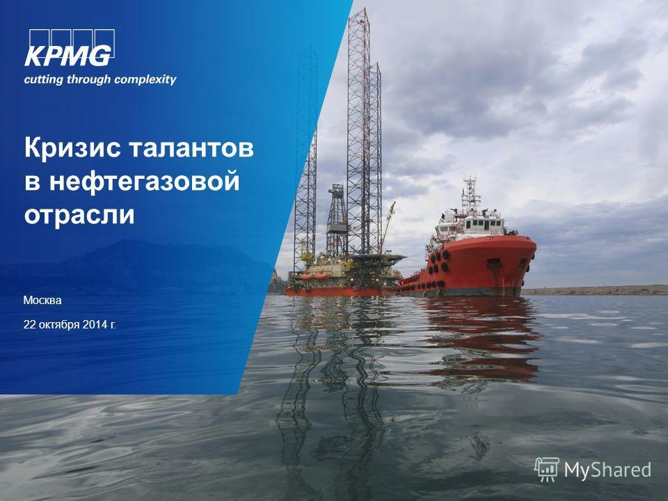 Кризис талантов в нефтегазовой отрасли Москва 22 октября 2014 г.