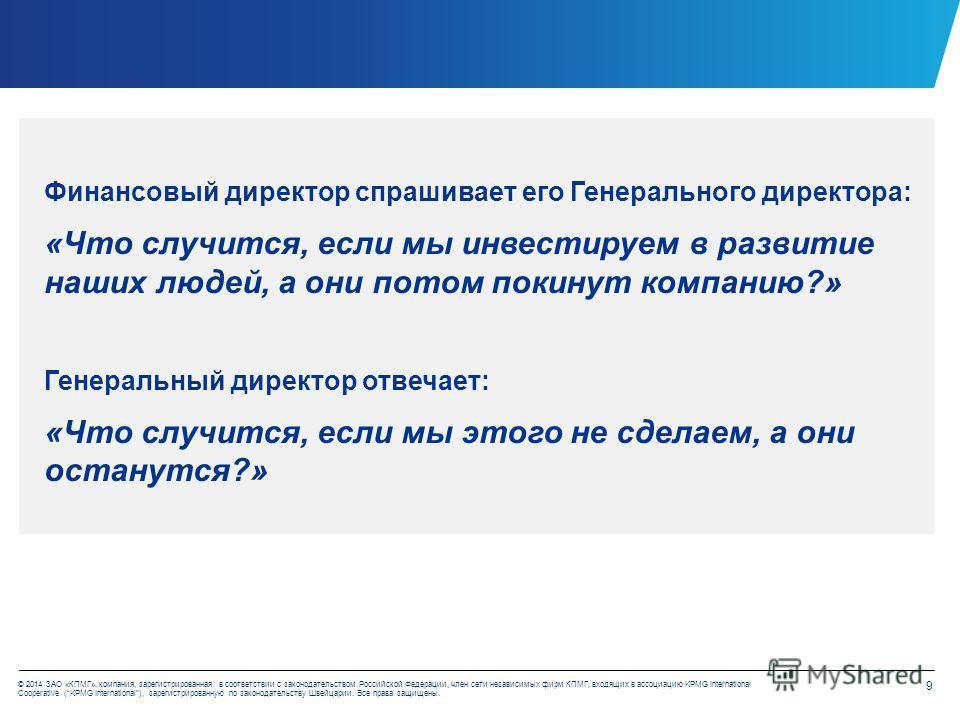9 © 2014 ЗАО «КПМГ», компания, зарегистрированная в соответствии с законодательством Российской Федерации, член сети независимых фирм КПМГ, входящих в ассоциацию KPMG International Cooperative (KPMG International), зарегистрированную по законодательс