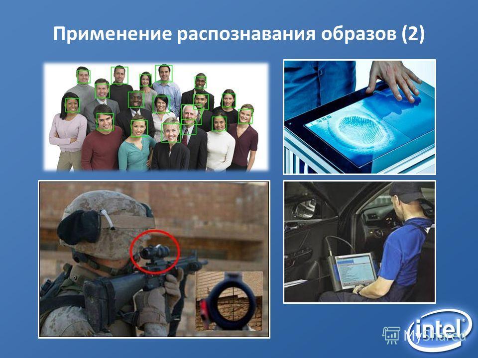Применение распознавания образов (2)