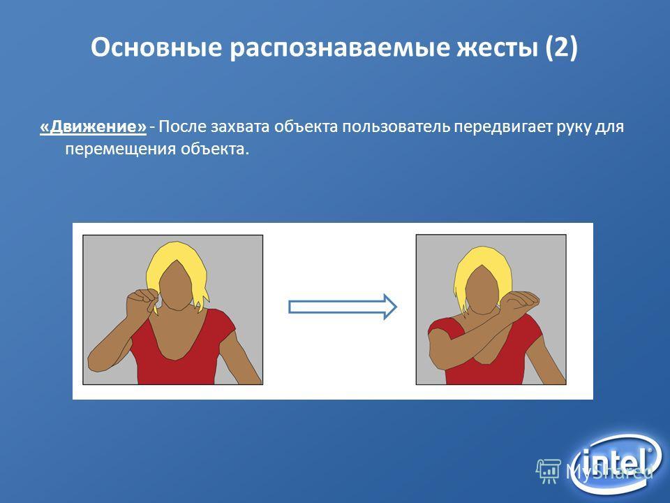 Основные распознаваемые жесты (2) «Движение» - После захвата объекта пользователь передвигает руку для перемещения объекта.