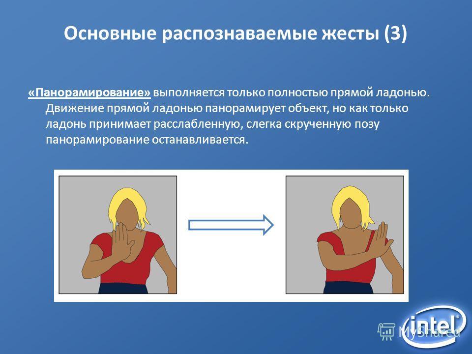 Основные распознаваемые жесты (3) «Панорамирование» выполняется только полностью прямой ладонью. Движение прямой ладонью панорамирует объект, но как только ладонь принимает расслабленную, слегка скрученную позу панорамирование останавливается.