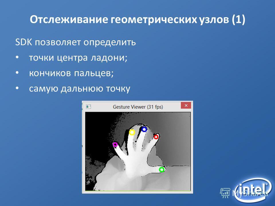 Отслеживание геометрических узлов (1) SDK позволяет определить точки центра ладони; кончиков пальцев; самую дальнюю точку