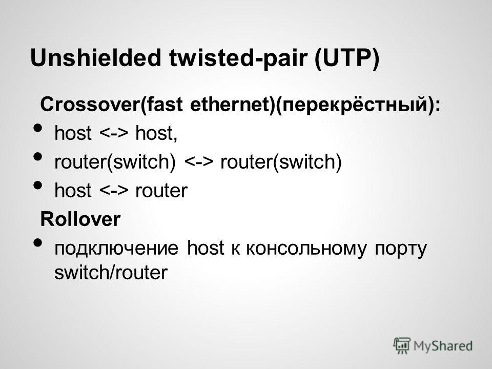 Unshielded twisted-pair (UTP) Crossover(fast ethernet)(перекрёстный): host host, router(switch) router(switch) host router Rollover подключение host к консольному порту switch/router