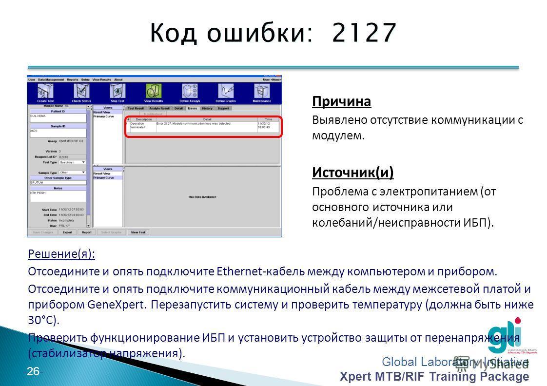Global Laboratory Initiative Xpert MTB/RIF Training Package -26- Код ошибки: 2127 Решение(я): Отсоедините и опять подключите Ethernet-кабель между компьютером и прибором. Отсоедините и опять подключите коммуникационный кабель между межсетевой платой