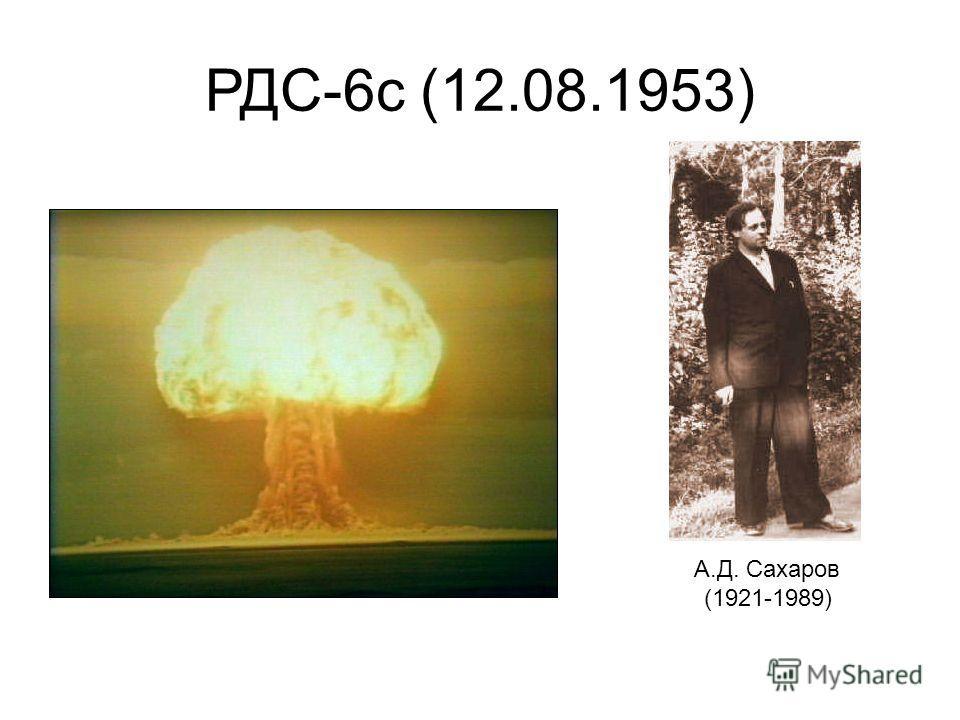 РДС-6 с (12.08.1953) А.Д. Сахаров (1921-1989)