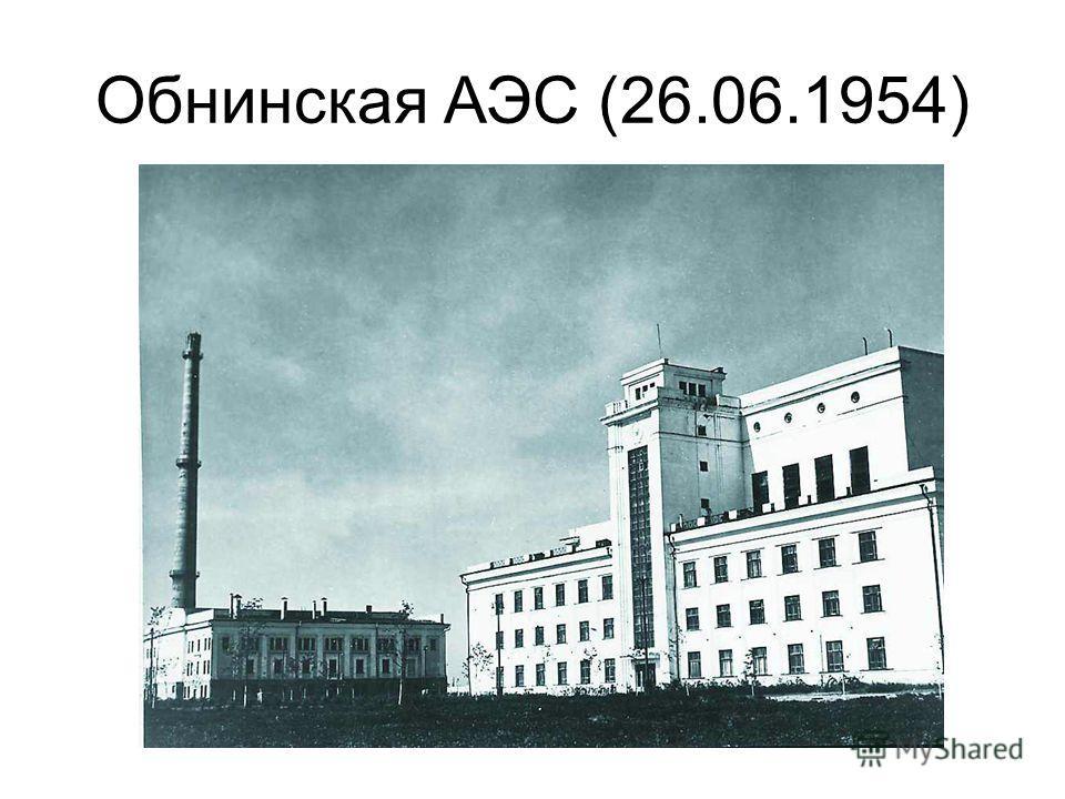 Обнинская АЭС (26.06.1954)