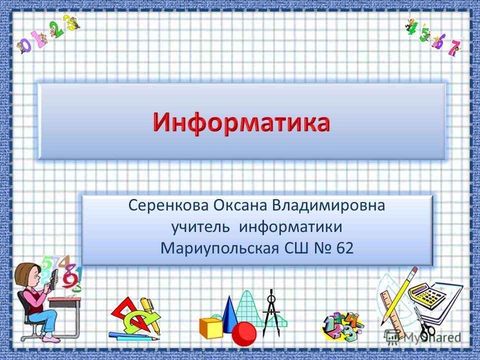 Серенкова Оксана Владимировна учитель информатики Мариупольская СШ 62