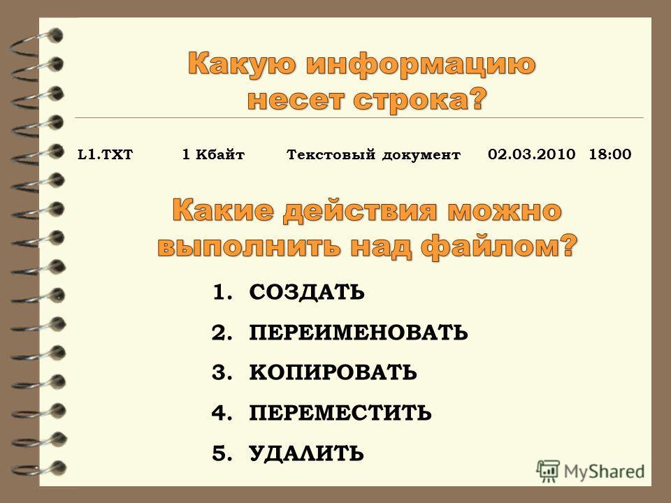 L1. TXT 1 Кбайт Текстовый документ 02.03.2010 18:00 1. СОЗДАТЬ 2. ПЕРЕИМЕНОВАТЬ 3. КОПИРОВАТЬ 4. ПЕРЕМЕСТИТЬ 5.УДАЛИТЬ