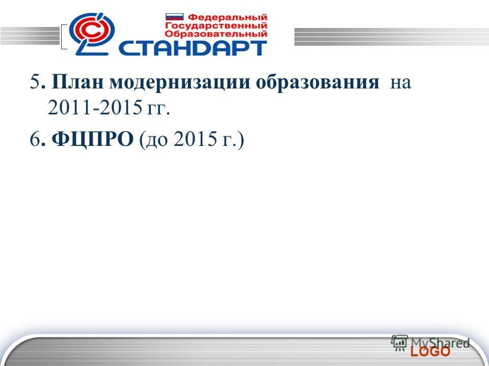 LOGO 5. План модернизации образования на 2011-2015 гг. 6. ФЦПРО (до 2015 г.)