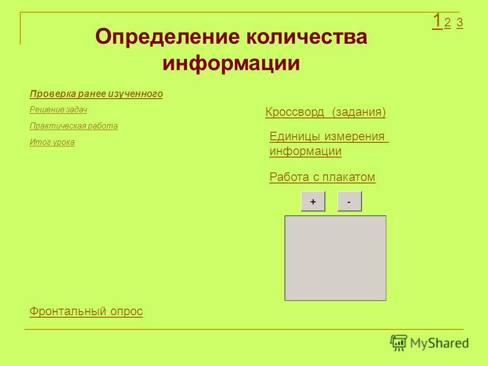 Определение количества информации Проверка ранее изученного Решение задач Практическая работа 1 23 Фронтальный опрос Кроссворд (задания) Работа с плакатом Единицы измерения информации Итог урока