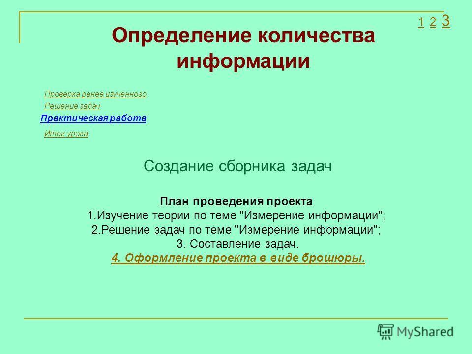 Проверка ранее изученного Решение задач Практическая работа 12 3 Определение количества информации Создание сборника задач План проведения проекта 1. Изучение теории по теме