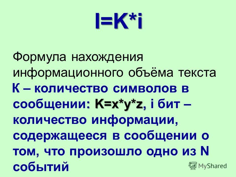 Формула нахождения информационного объёма текста : K=x*y*z, К – количество символов в сообщении: K=x*y*z, i бит – количество информации, содержащееся в сообщении о том, что произошло одно из N событий