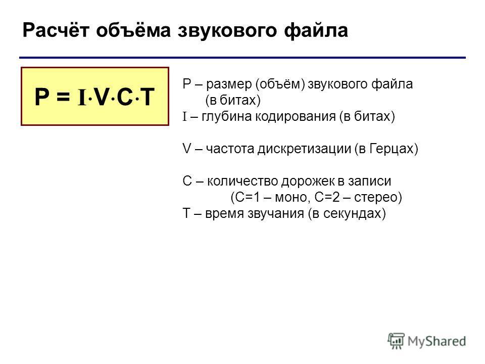 © Ю.А. Чиркин МОУ СОШ 19 г. Мичуринск, 2009-2010 Расчёт объёма звукового файла P – размер (объём) звукового файла (в битах) I – глубина кодирования (в битах) V – частота дискретизации (в Герцах) C – количество дорожек в записи (C=1 – моно, C=2 – стер