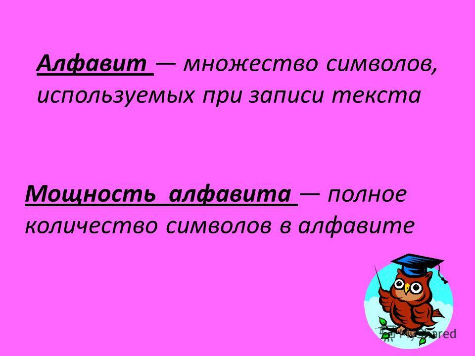 Алфавит множество символов, используемых при записи текста Мощность алфавита полное количество символов в алфавите