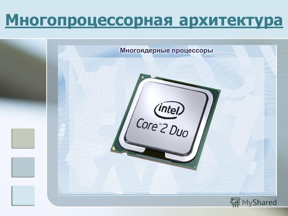 Многопроцессорная архитектура