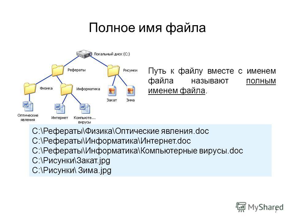 Полное имя файла Путь к файлу вместе с именем файла называют полным именем файла. 7 C:\Рефераты\Физика\Оптические явления.doc C:\Рефераты\Информатика\Интернет.doc C:\Рефераты\Информатика\Компьютерные вирусы.doc C:\Рисунки\Закат.jpg C:\Рисунки\ Зима.j