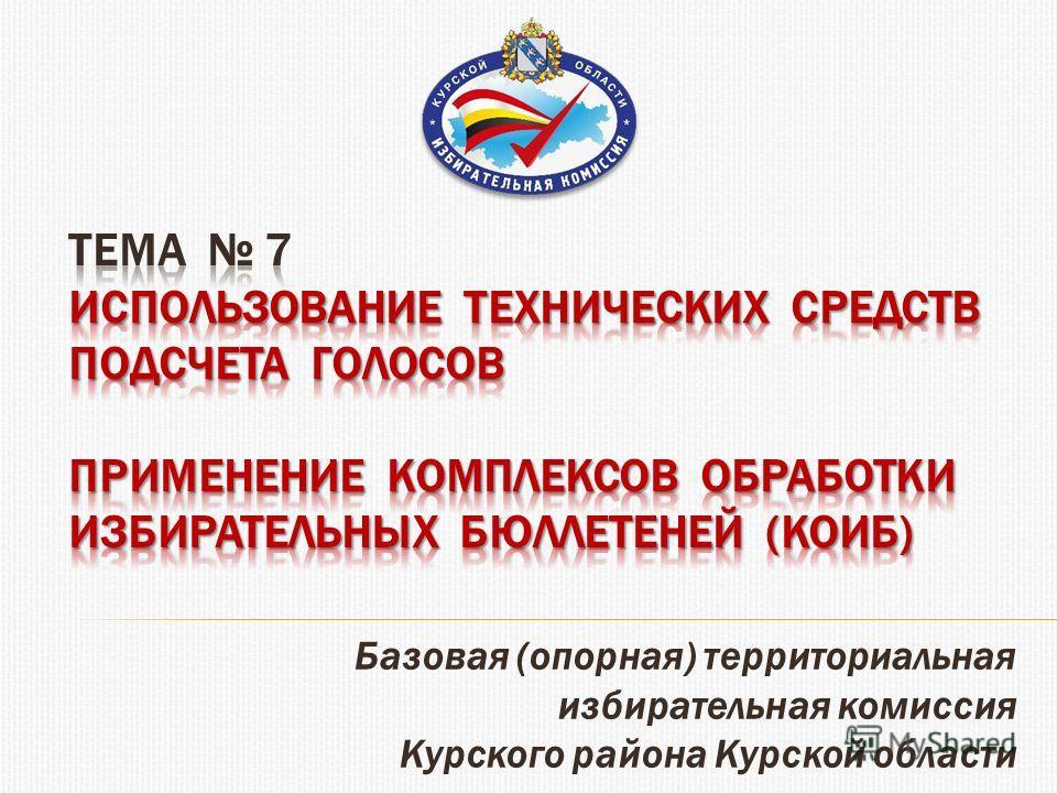 Базовая (опорная) территориальная избирательная комиссия Курского района Курской области