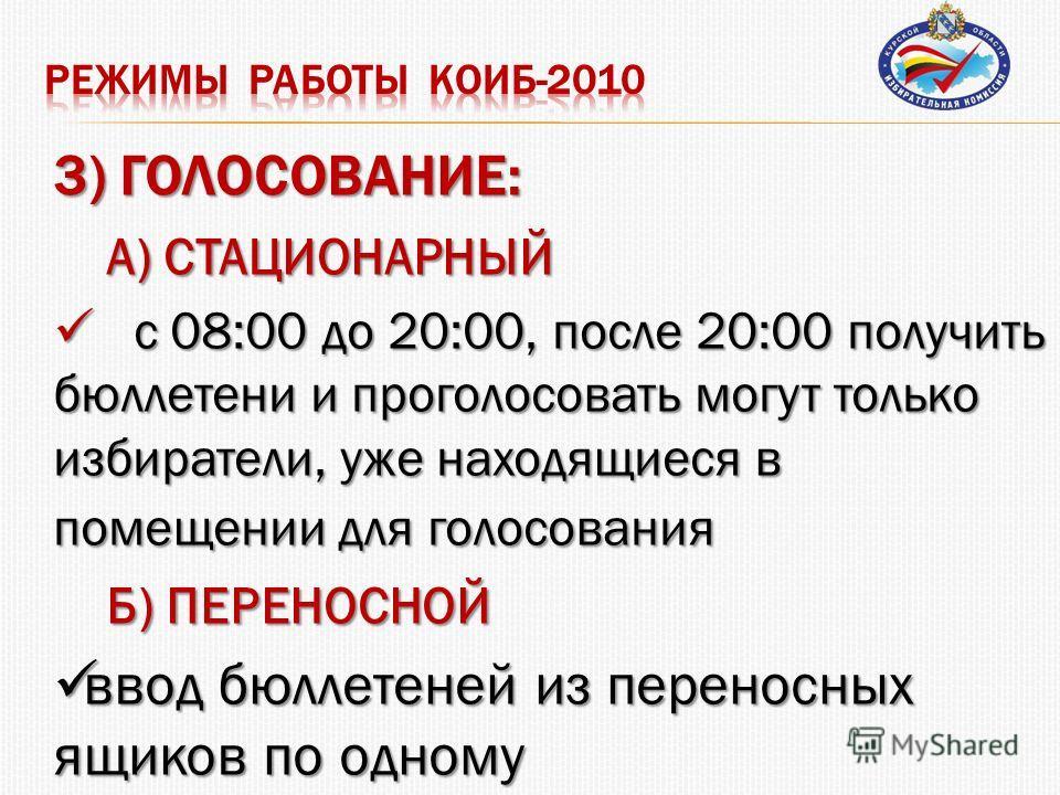 3) ГОЛОСОВАНИЕ: А) СТАЦИОНАРНЫЙ с 08:00 до 20:00, после 20:00 получить бюллетени и проголосовать могут только избиратели, уже находящиеся в помещении для голосования с 08:00 до 20:00, после 20:00 получить бюллетени и проголосовать могут только избира