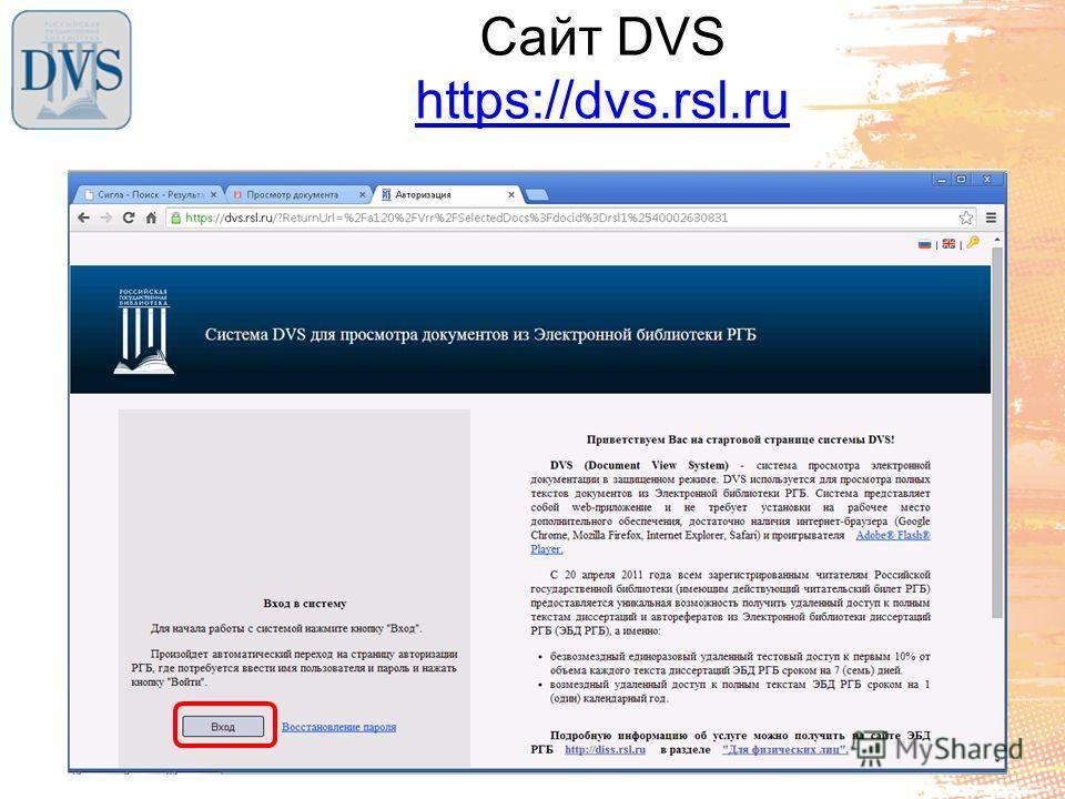 Сайт DVS https://dvs.rsl.ru