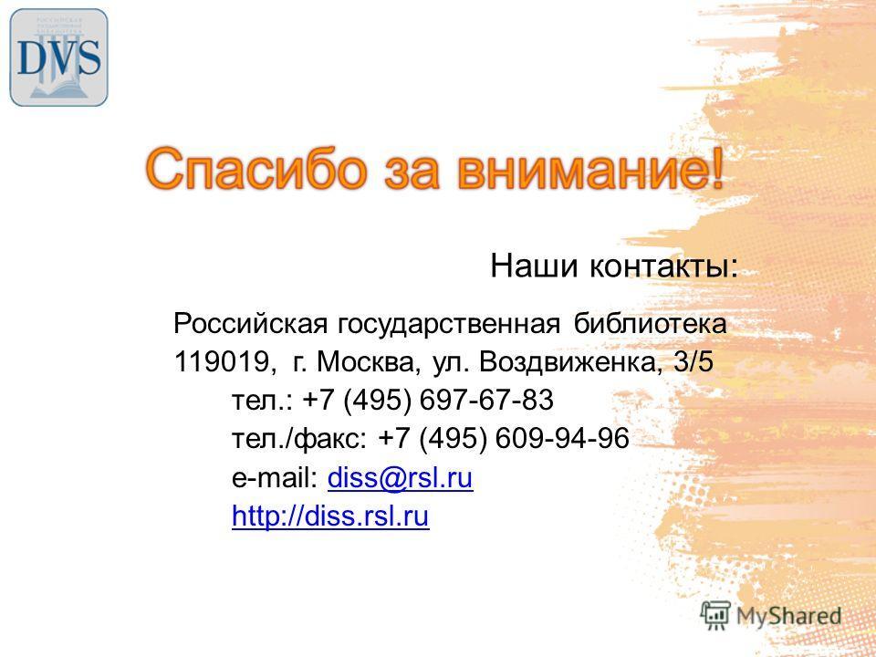 Российская государственная библиотека 119019, г. Москва, ул. Воздвиженка, 3/5 тел.: +7 (495) 697-67-83 тел./факс: +7 (495) 609-94-96 e-mail: diss@rsl.rudiss@rsl.ru http://diss.rsl.ruhttp://diss.rsl.ru Наши контакты: