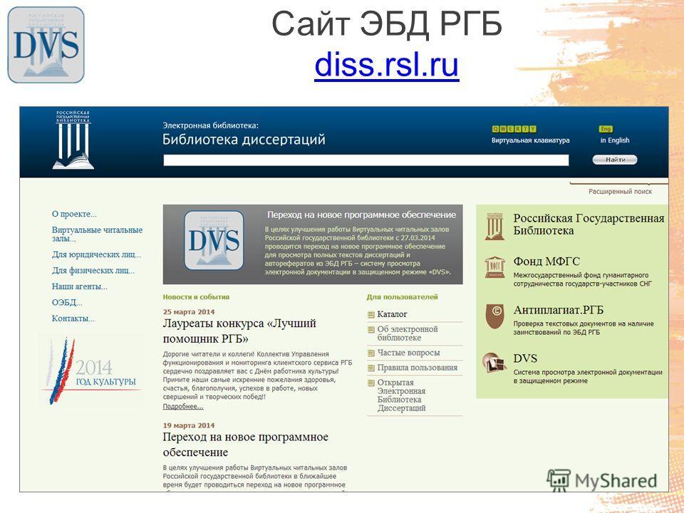 Сайт ЭБД РГБ diss.rsl.ru diss.rsl.ru
