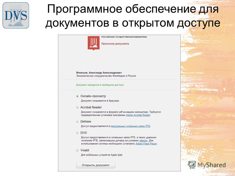 Программное обеспечение для документов в открытом доступе
