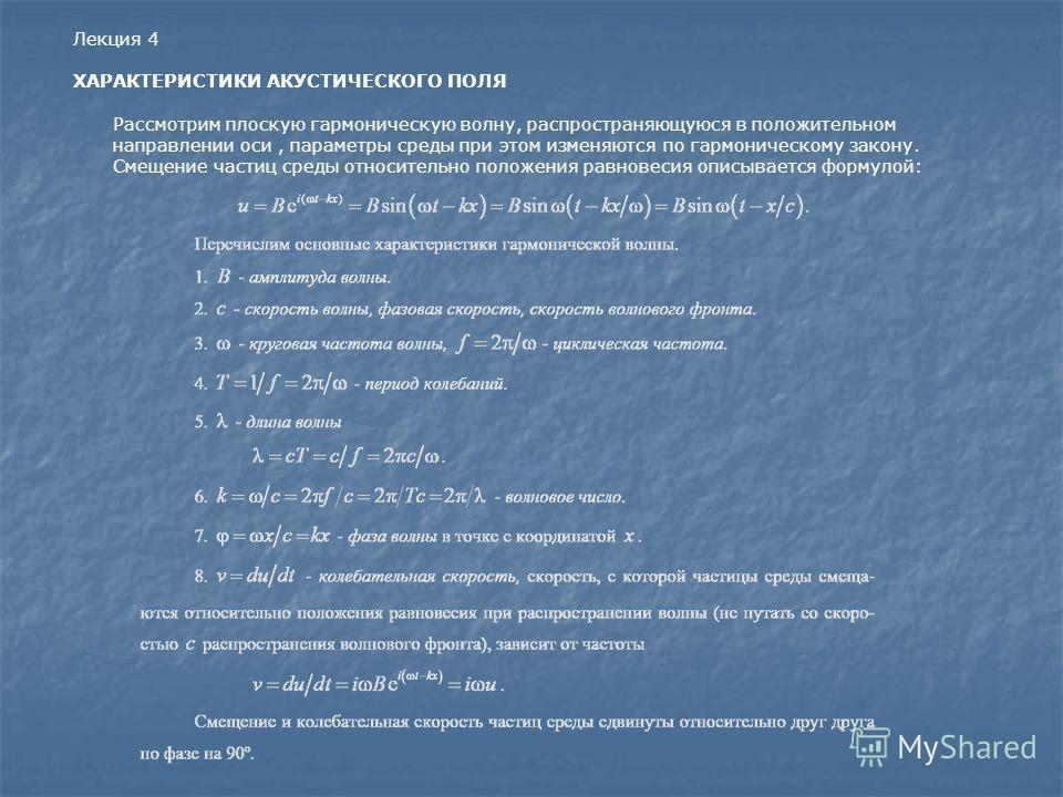 Лекция 4 ХАРАКТЕРИСТИКИ АКУСТИЧЕСКОГО ПОЛЯ Рассмотрим плоскую гармоническую волну, распространяющуюся в положительном направлении оси, параметры среды при этом изменяются по гармоническому закону. Смещение частиц среды относительно положения равновес
