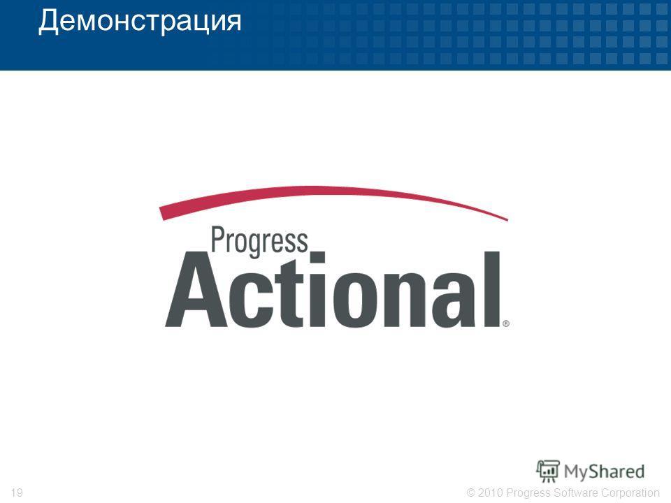 © 2010 Progress Software Corporation19 Демонстрация