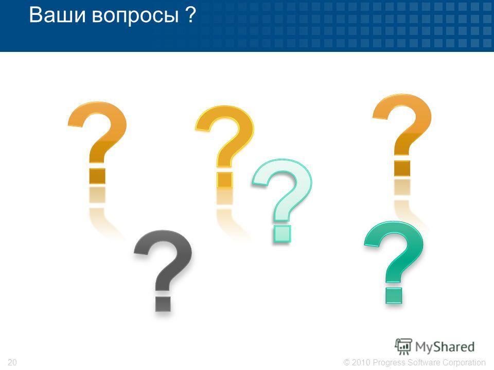 © 2010 Progress Software Corporation20 Ваши вопросы ?