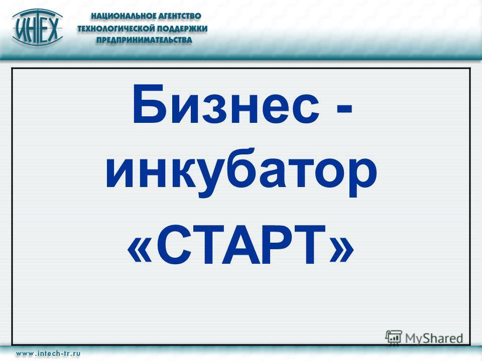 Бизнес - инкубатор «СТАРТ»