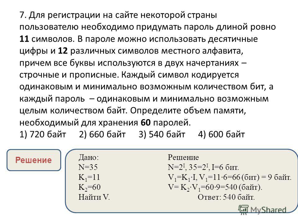 7. Для регистрации на сайте некоторой страны пользователю необходимо придумать пароль длиной ровно 11 символов. В пароле можно использовать десятичные цифры и 12 различных символов местного алфавита, причем все буквы используются в двух начертаниях –
