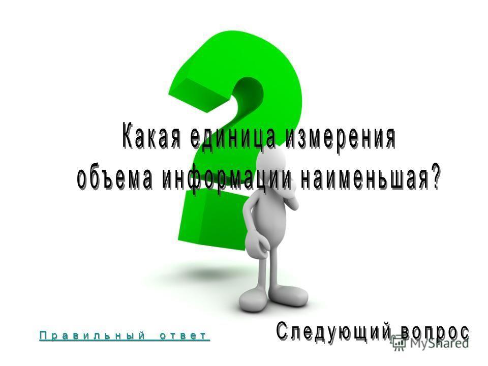 Правильный ответ Правильный ответ