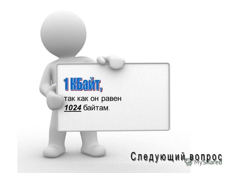 так как он равен 1024 байтам.