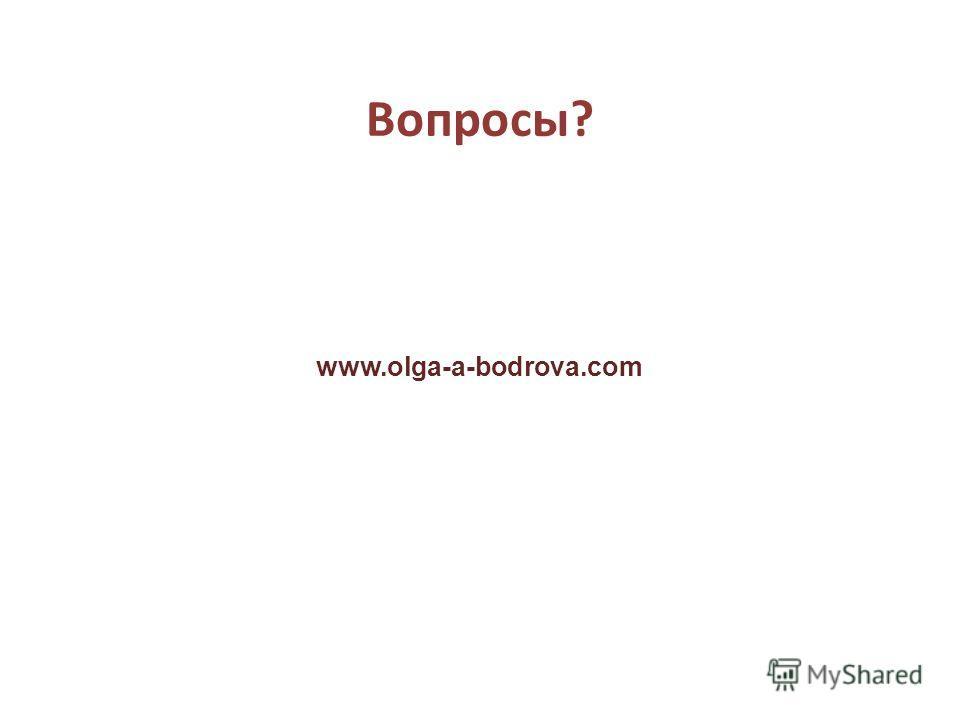 Вопросы? www.olga-a-bodrova.com