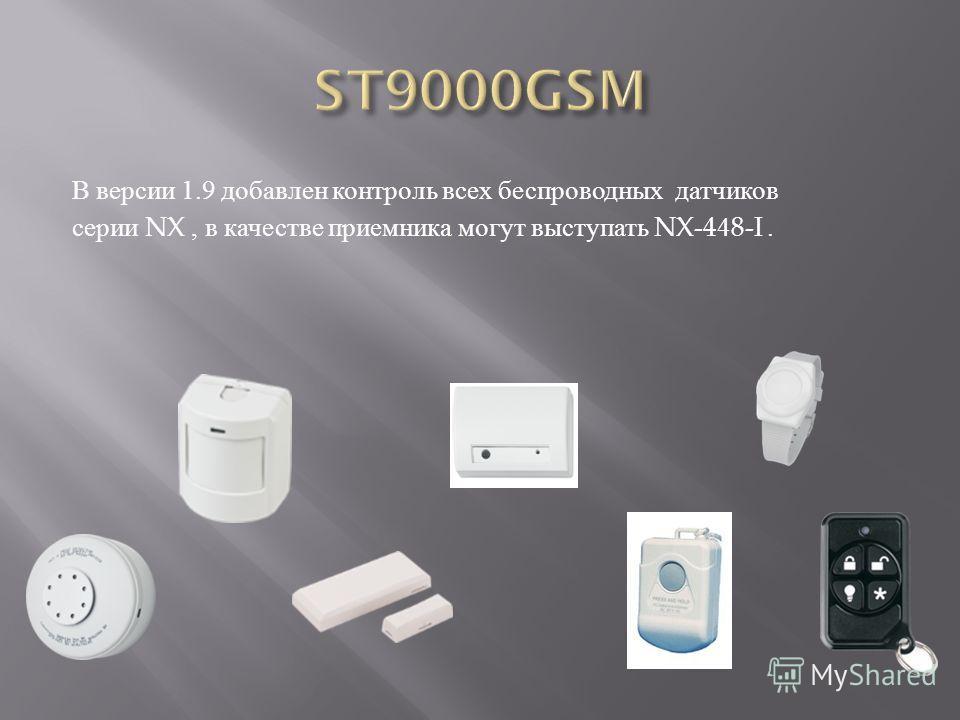 В версии 1.9 добавлен контроль всех беспроводных датчиков серии NX, в качестве приемника могут выступать NX-448-I.