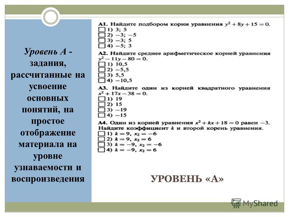 УРОВЕНЬ «А» Уровень А - задания, рассчитанные на усвоение основных понятий, на простое отображение материала на уровне узнаваемости и воспроизведения
